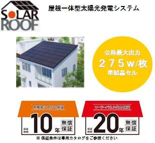 屋根一体型