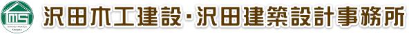 茨城県常総市の工務店は沢田木工建設・沢田建築設計事務所